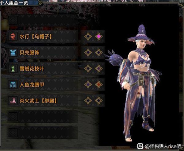 魔物獵人崛起-法師樣式女裝幻化搭配 5