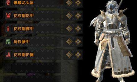 魔物獵人崛起-男角色雪境騎士幻化外觀
