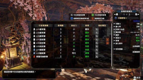 魔物獵人崛起-百龍輕弩放射流配裝 5