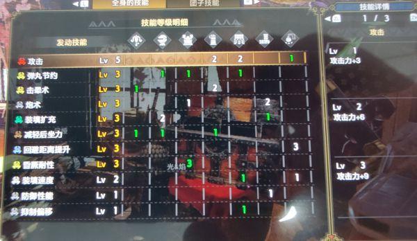 魔物獵人崛起-節彈3榴斬輕弩配裝 3