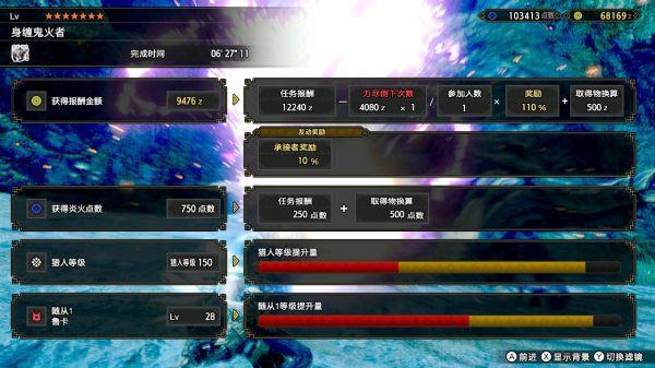 魔物獵人崛起-角龍重弩蓄力龍擊流配裝 9