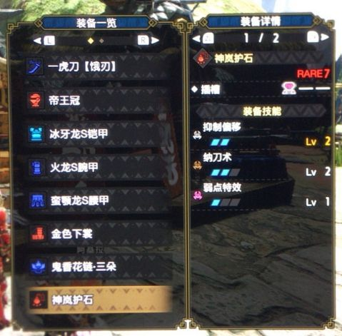 魔物獵人崛起-轟龍太刀水月眠斬配裝 3