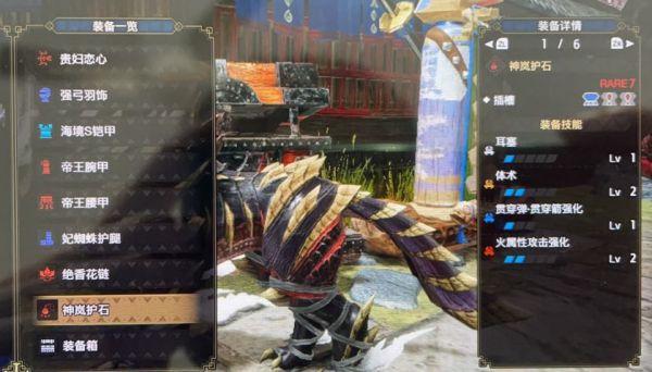 魔物獵人崛起-體2S3護石弓箭配裝 11