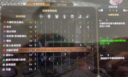 魔物獵人崛起-體2S3護石弓箭配裝
