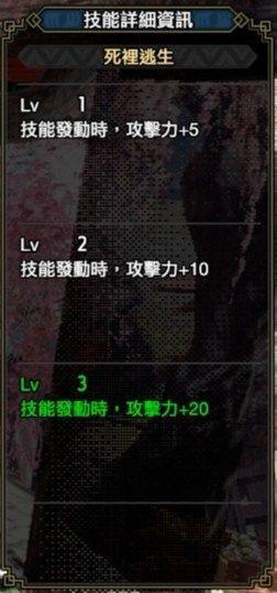 魔物獵人崛起-鬼火流片手劍配裝解析 3