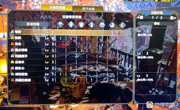 魔物獵人崛起-麻屬大錘弱特鈍器3配裝 5