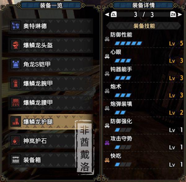 魔物獵人崛起-2.0熱門銃槍配裝總結 37