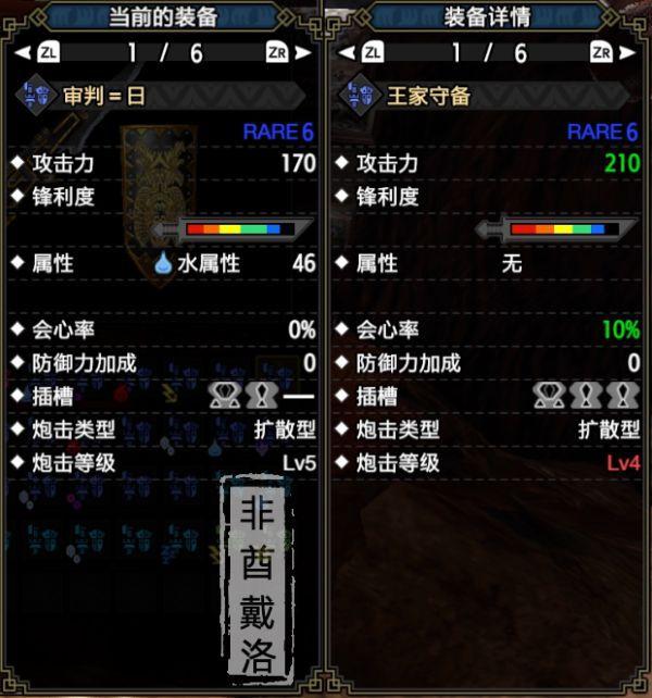 魔物獵人崛起-2.0熱門銃槍配裝總結 41