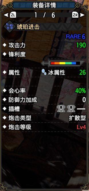 魔物獵人崛起-2.0熱門銃槍配裝總結 43