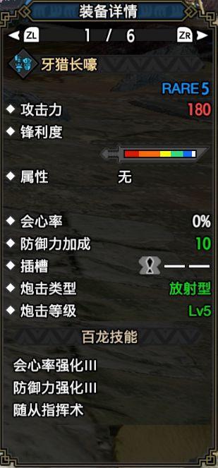 魔物獵人崛起-2.0熱門銃槍配裝總結 45