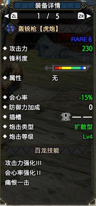 魔物獵人崛起-2.0熱門銃槍配裝總結 47