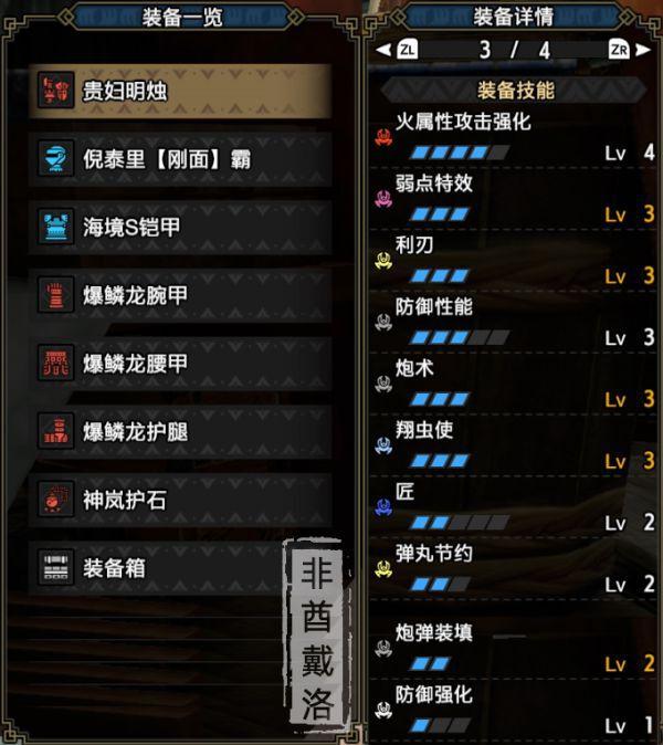 魔物獵人崛起-2.0熱門銃槍配裝總結 33