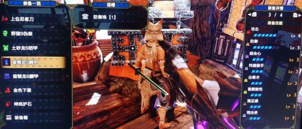 魔物獵人崛起-2.0版上位忍者刀配裝 1