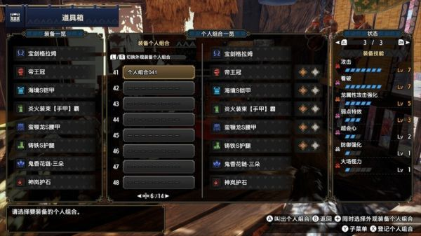 魔物獵人崛起-2.0版五屬性雙刀配裝 35