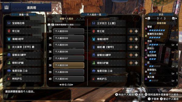 魔物獵人崛起-2.0版五屬性雙刀配裝 39