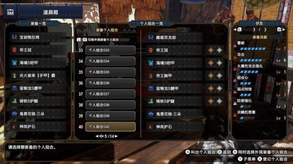 魔物獵人崛起-2.0版五屬性雙刀配裝 41