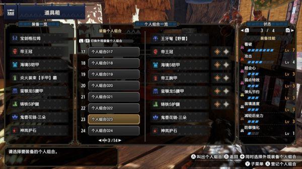 魔物獵人崛起-2.0版五屬性雙刀配裝 43