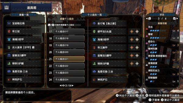 魔物獵人崛起-2.0版五屬性雙刀配裝 45
