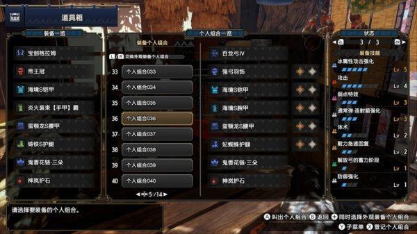 魔物獵人崛起-2.0版五屬性雙刀配裝 47