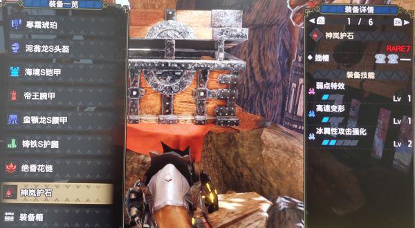 魔物獵人崛起-2.0版冰牙斬斧配裝 3