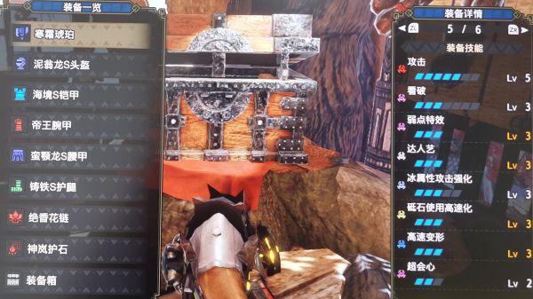 魔物獵人崛起-2.0版冰牙斬斧配裝 1