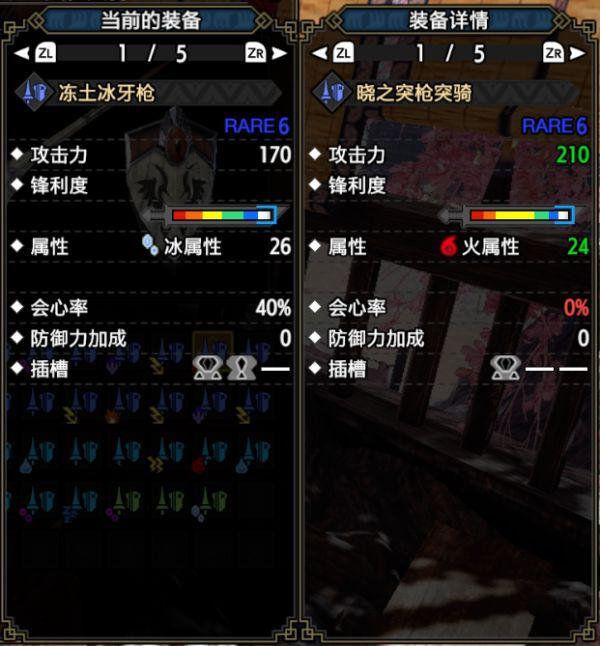 魔物獵人崛起-2.0版各長槍畢業配裝 9