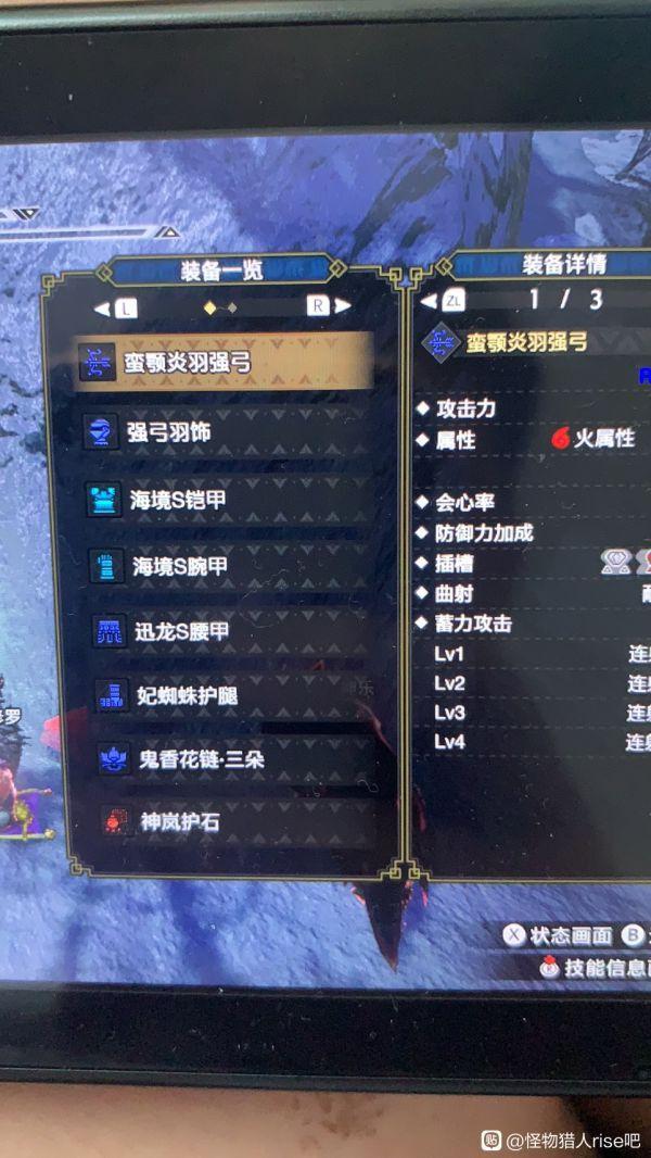 魔物獵人崛起-2.0版弓箭配裝 3