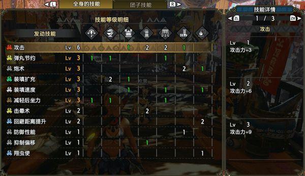 魔物獵人崛起-2.0版怨虎輕弩配裝 11