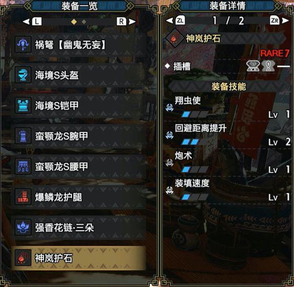 魔物獵人崛起-2.0版怨虎輕弩配裝 9