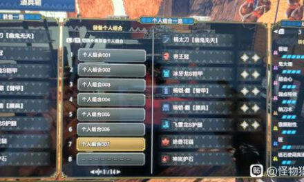 魔物獵人崛起-2.0版怨虎龍太刀配裝