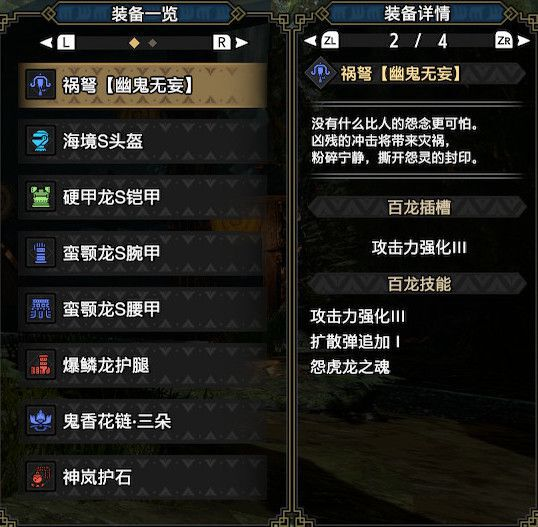 魔物獵人崛起-2.0版怨虎龍輕弩畢業配裝 3