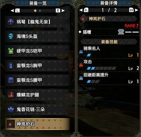 魔物獵人崛起-2.0版怨虎龍輕弩畢業配裝 5