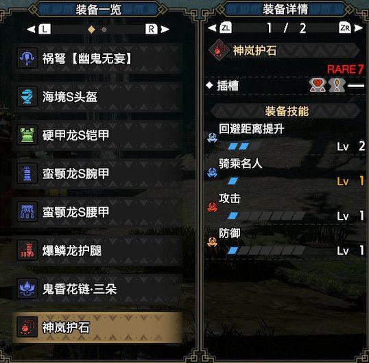 魔物獵人崛起-2.0版怨虎龍輕弩畢業配裝 7