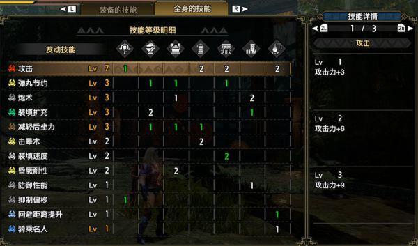 魔物獵人崛起-2.0版怨虎龍輕弩畢業配裝 9