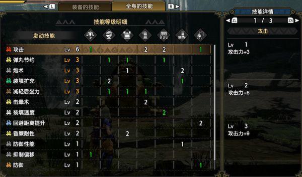 魔物獵人崛起-2.0版怨虎龍輕弩畢業配裝 11