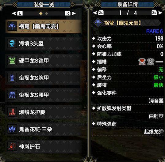魔物獵人崛起-2.0版怨虎龍輕弩畢業配裝 1