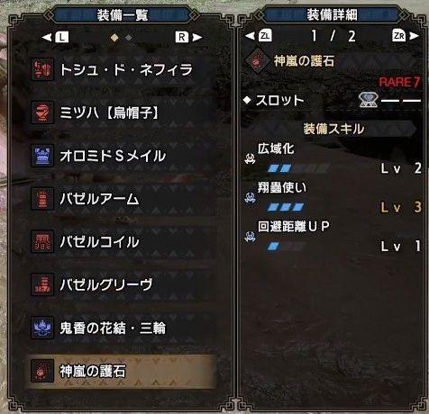 魔物獵人崛起-2.0版本全彈銃槍配裝 1