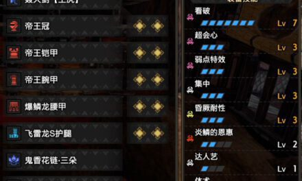魔物獵人崛起-2.0版本各武器熱門配裝匯總