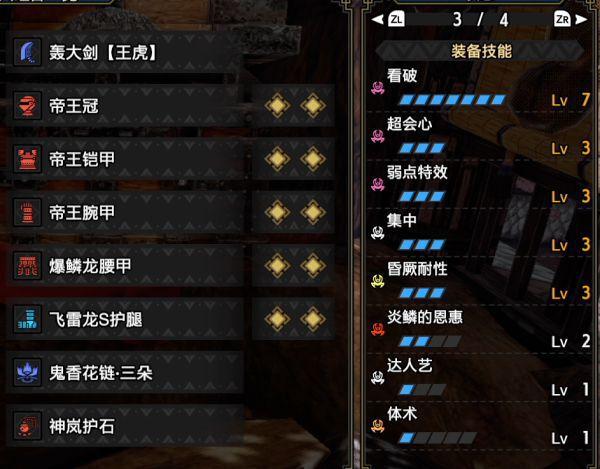 魔物獵人崛起-2.0版本各武器熱門配裝匯總 1