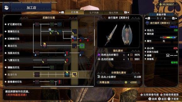 魔物獵人崛起-2.0版本近戰配裝總結 21