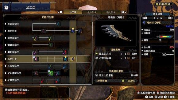魔物獵人崛起-2.0版本近戰配裝總結 15