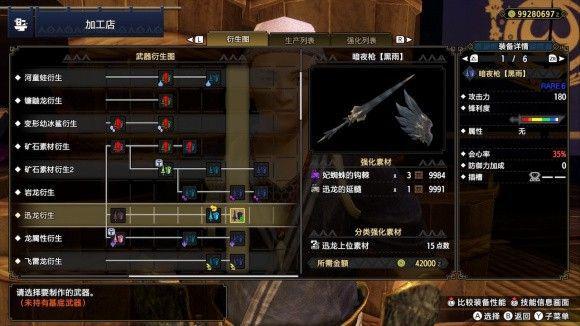 魔物獵人崛起-2.0版本近戰配裝總結 19