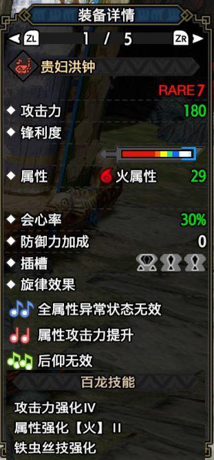 魔物獵人崛起-2.0版狩獵笛各流派配裝 15