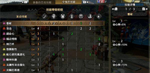 魔物獵人崛起-2.0版轟龍太刀看破7配裝 3