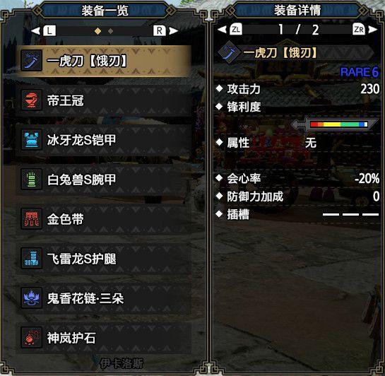魔物獵人崛起-2.0版轟龍太刀看破7配裝 5