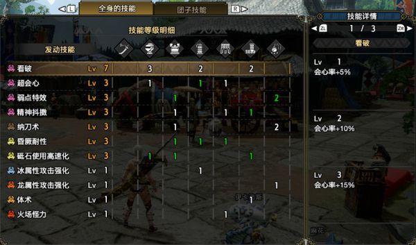 魔物獵人崛起-2.0版轟龍太刀看破7配裝 7
