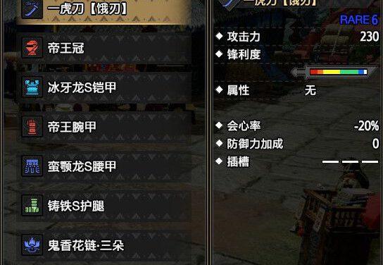 魔物獵人崛起-2.0版轟龍太刀看破7配裝