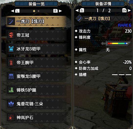 魔物獵人崛起-2.0版轟龍太刀看破7配裝 1