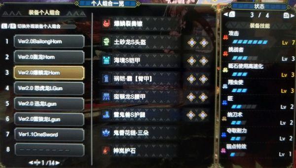 魔物獵人崛起-2.0版轟龍笛與爆鱗龍笛攻擊7配裝 5