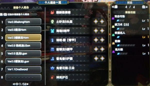 魔物獵人崛起-2.0版轟龍笛與爆鱗龍笛攻擊7配裝 7